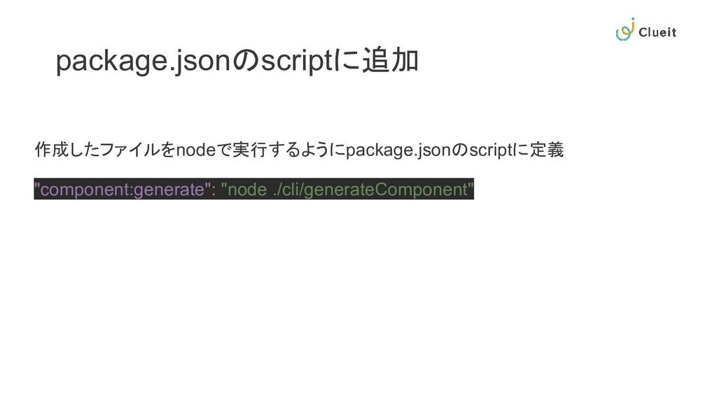 package.jsonのscriptに追加 作成したファイルをnodeで実行するようにpac...