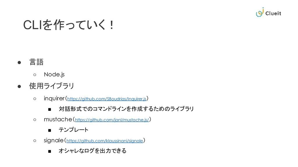CLIを作っていく! ● 言語 ○ Node.js ● 使用ライブラリ ○ inquirer(...