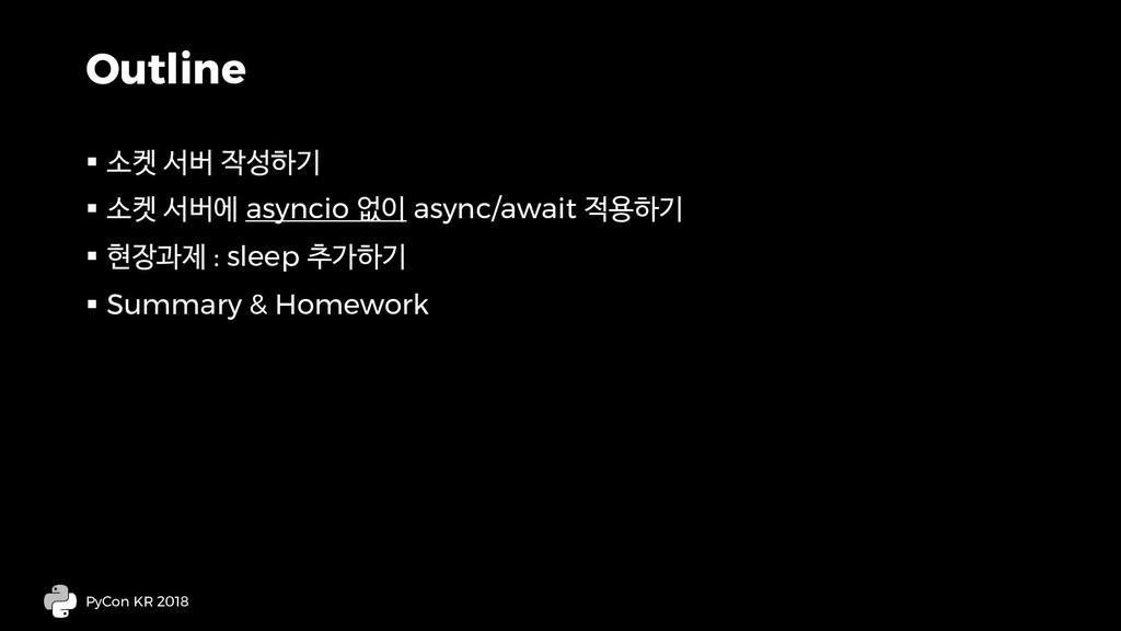Outline §    §   asyncio  async/a...