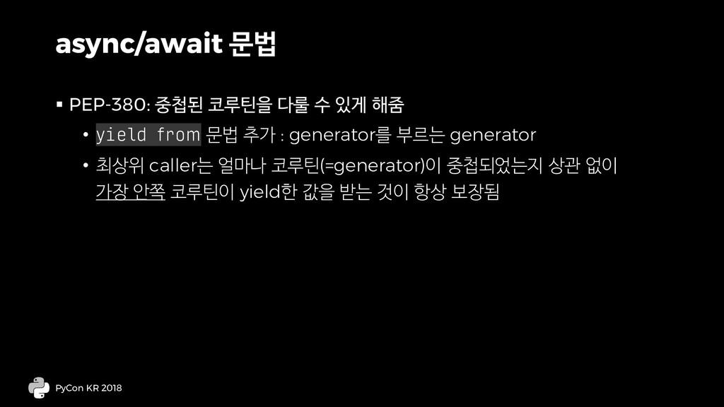 async/await  § PEP-380:        • ...