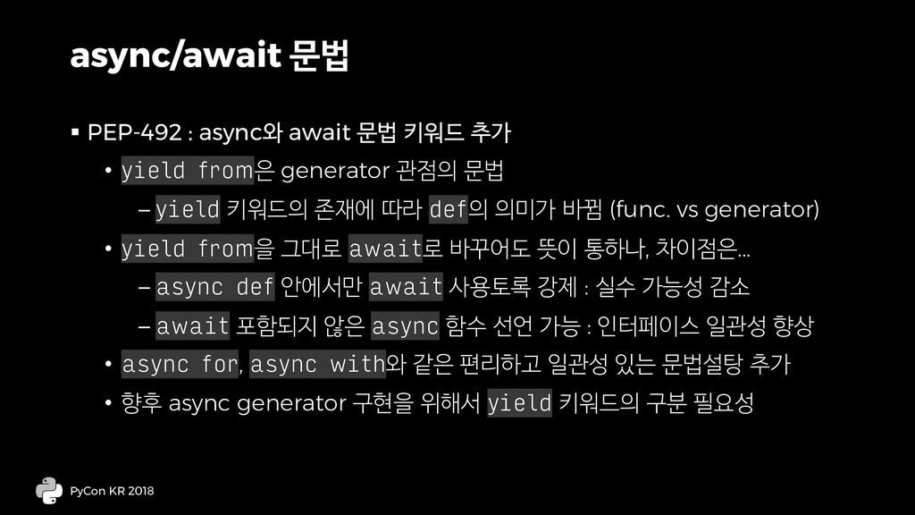 async/await  § PEP-492 : async await   ...