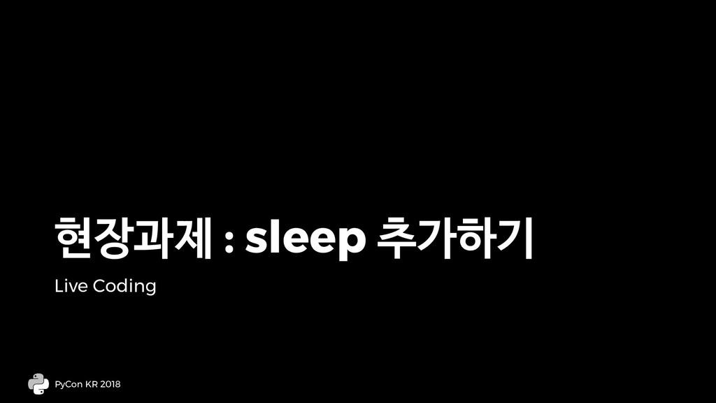 : sleep  Live Coding PyCon KR 2018