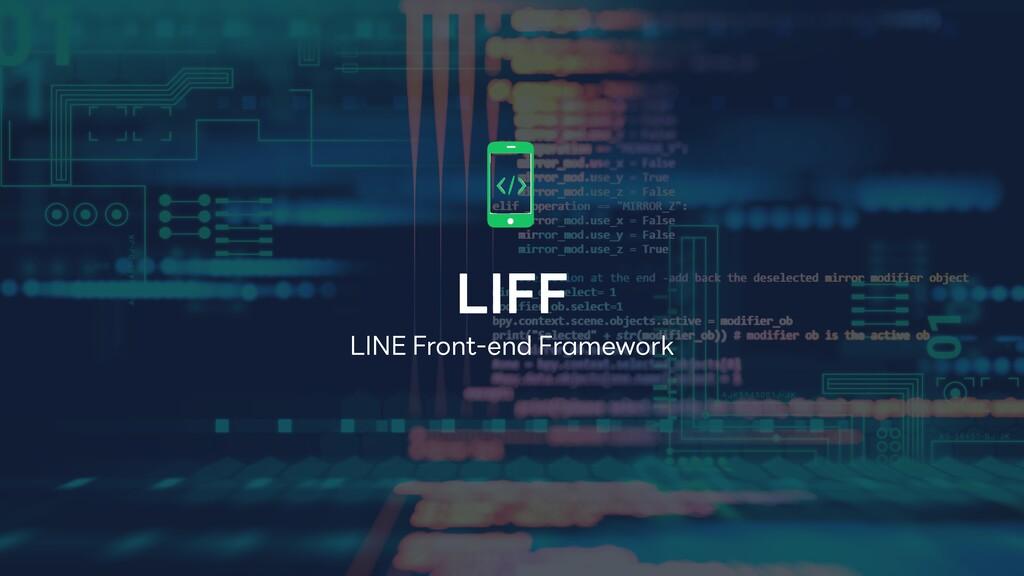 LINE Front-end Framework LIFF