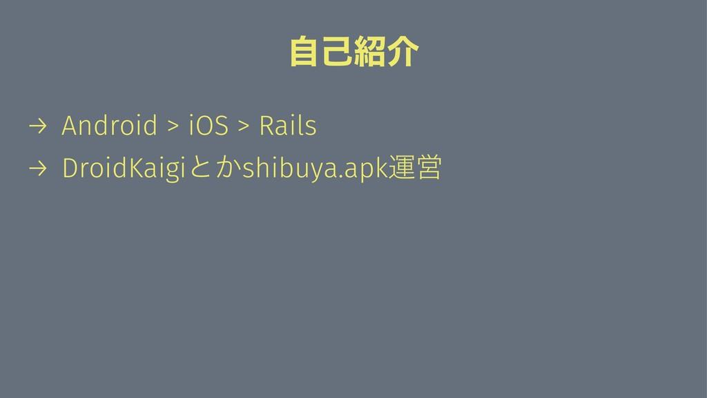 ࣗݾհ → Android > iOS > Rails → DroidKaigiͱ͔shib...