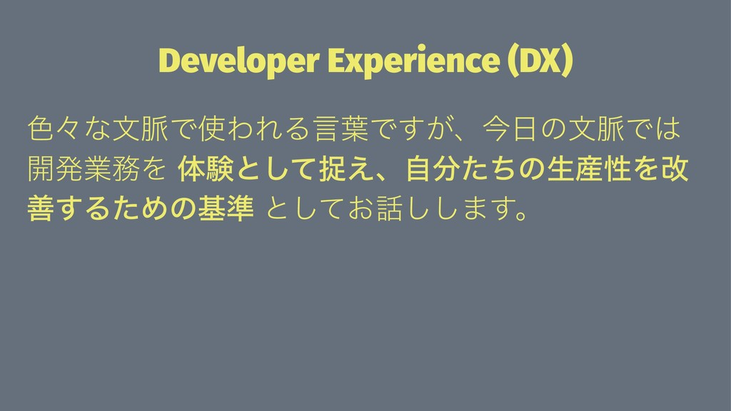 Developer Experience (DX) ৭ʑͳจ຺ͰΘΕΔݴ༿Ͱ͕͢ɺࠓͷจ຺...