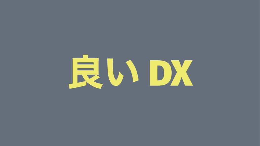 ྑ͍ DX
