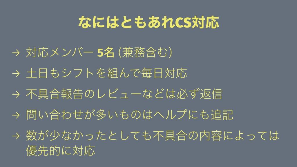 ͳʹͱ͋ΕCSରԠ → ରԠϝϯόʔ 5໊ (ؚ݉Ή) → γϑτΛΜͰຖରԠ...
