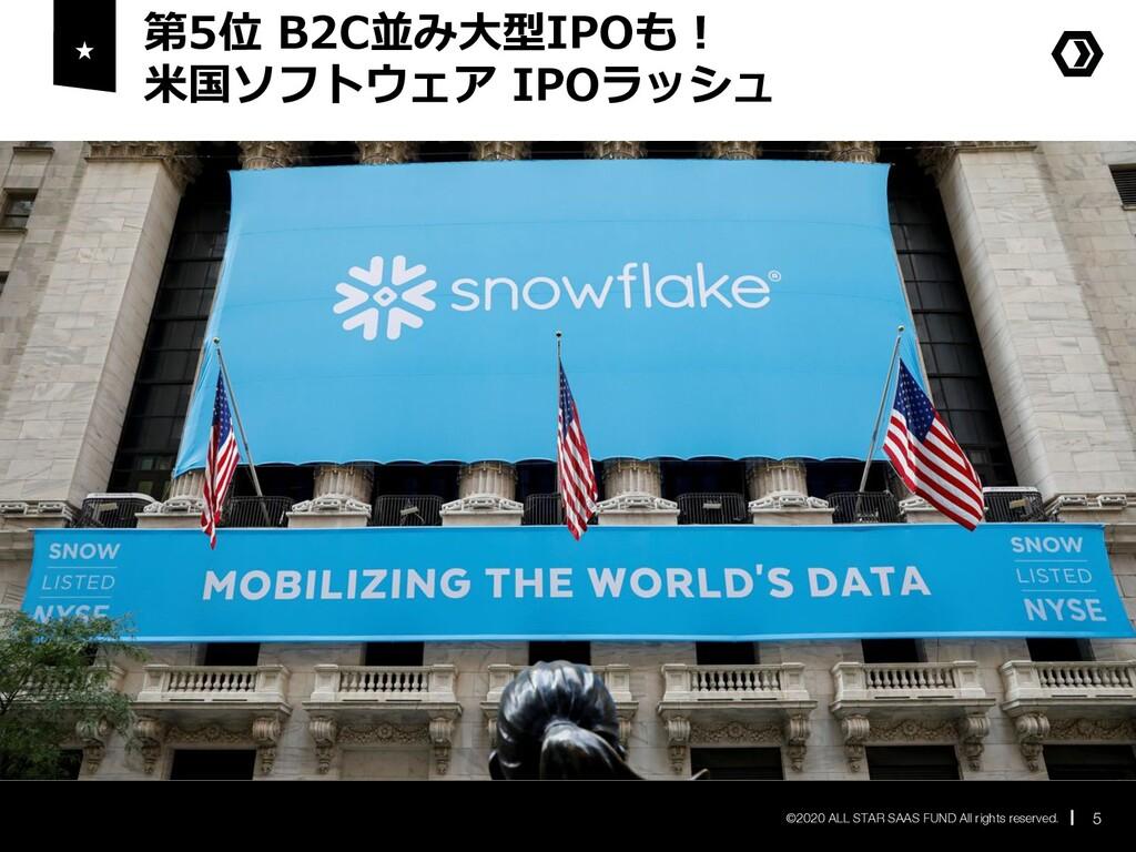 第5位 B2C並み⼤型IPOも︕ ⽶国ソフトウェア IPOラッシュ 5 ©2020 ALL S...