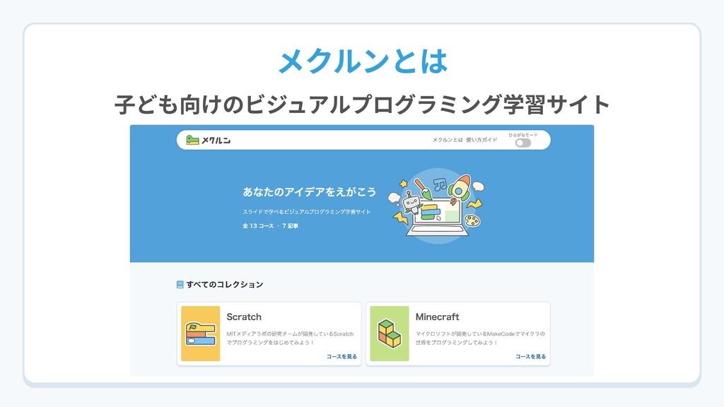 メクルンとは 子ども向けのビジュアルプログラミング学習サイト