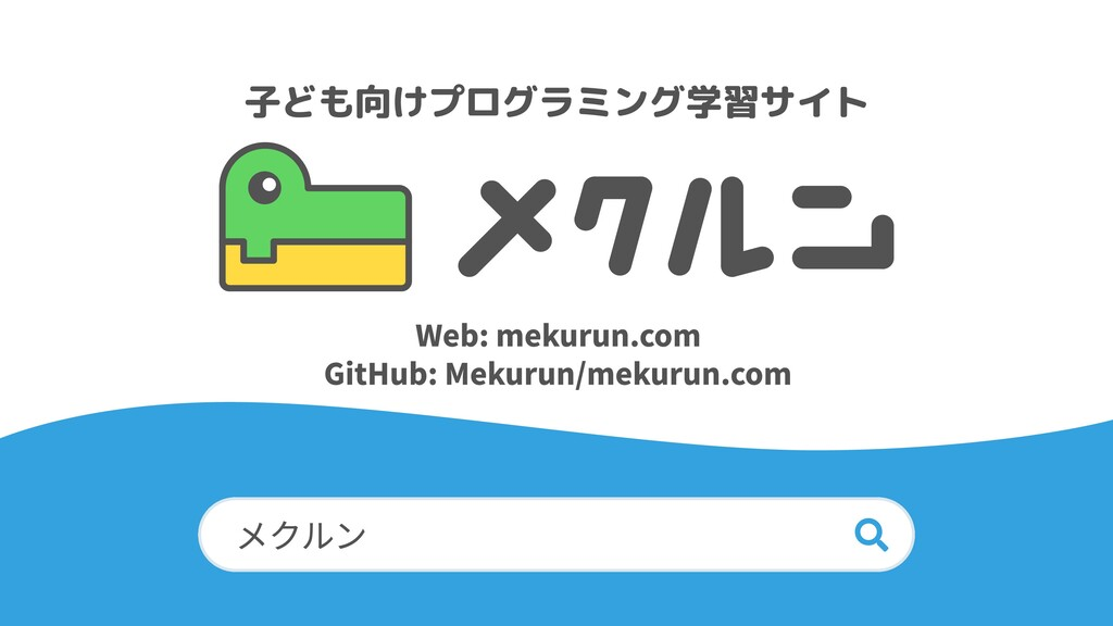Web: mekurun.com GitHub: Mekurun/mekurun.com メク...