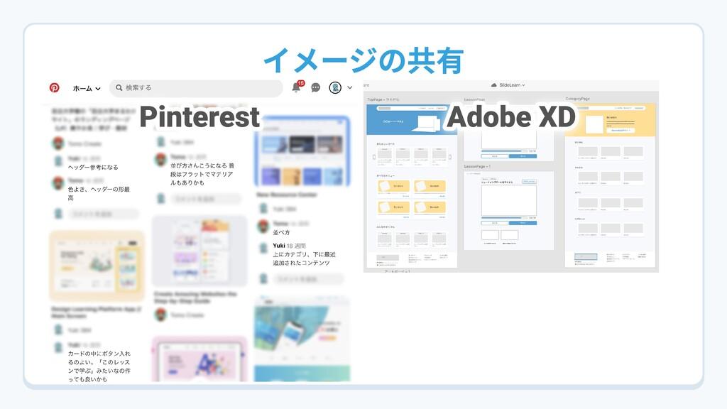 イメージの共有 Pinterest Adobe XD
