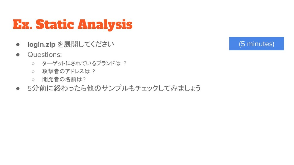 Ex. Static Analysis ● login.zip を展開してください ● Que...