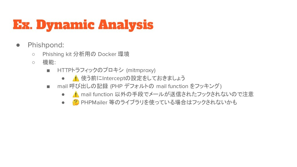 Ex. Dynamic Analysis ● Phishpond: ○ Phishing ki...
