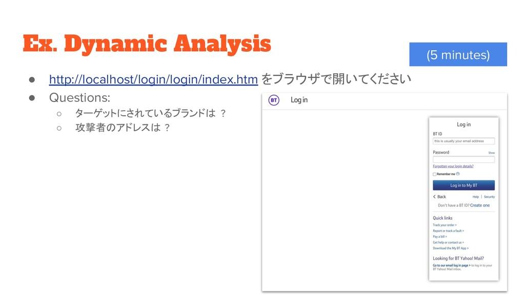 Ex. Dynamic Analysis ● http://localhost/login/l...