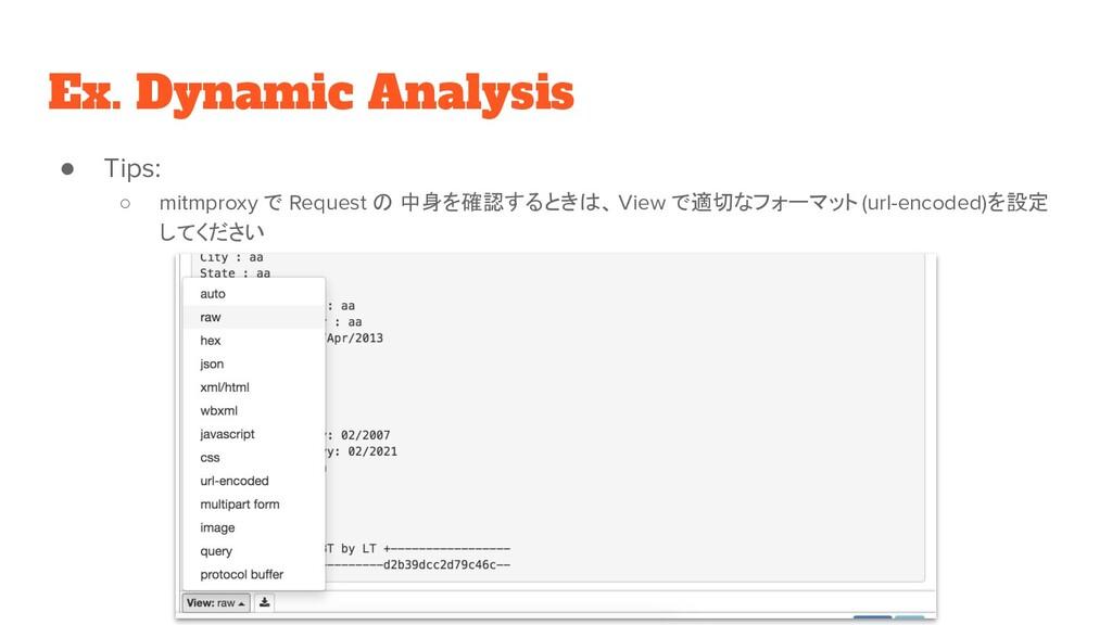 Ex. Dynamic Analysis ● Tips: ○ mitmproxy で Requ...