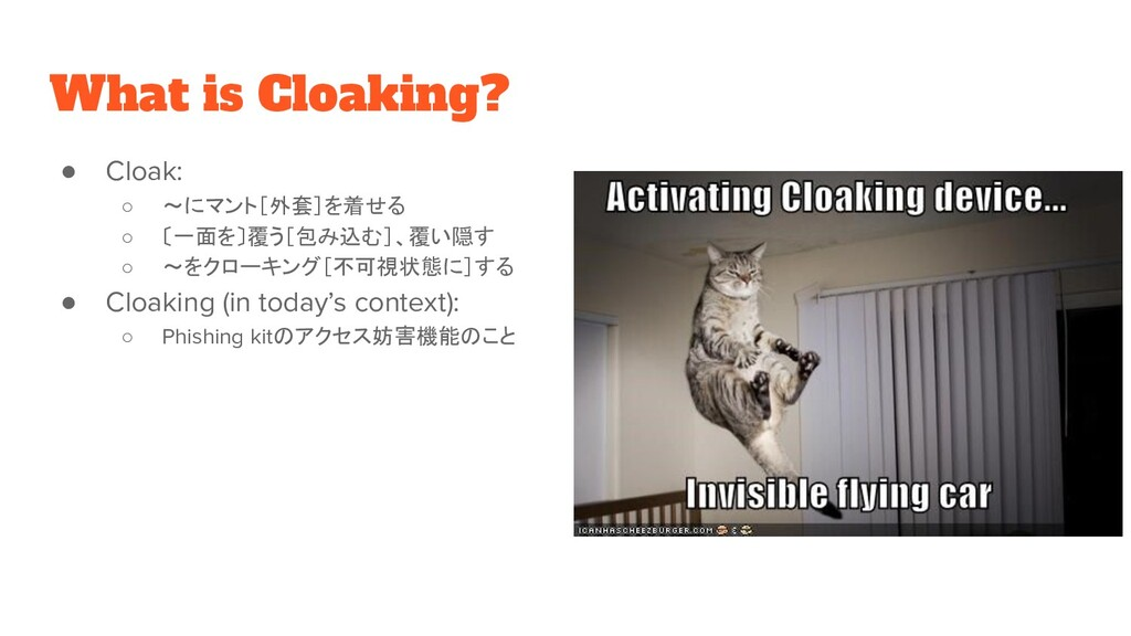 What is Cloaking? ● Cloak: ○ ~にマント[外套]を着せる ○ 〔一...