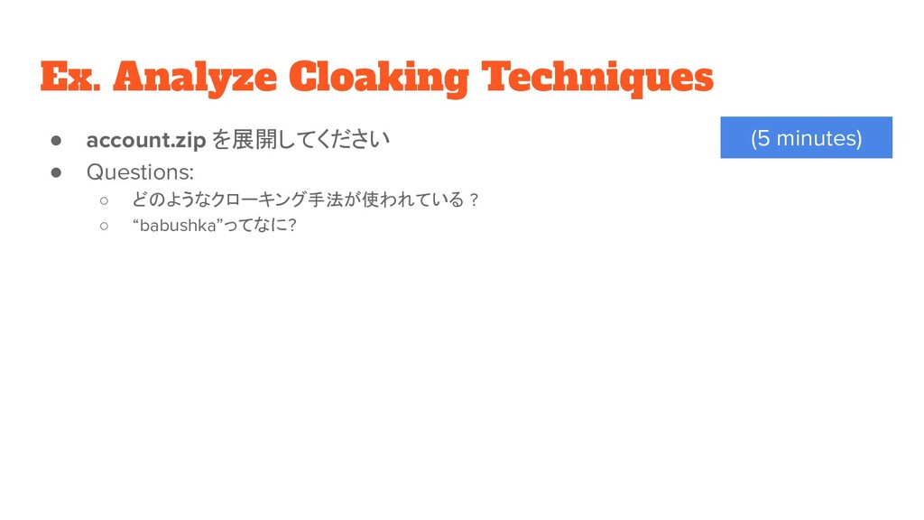 Ex. Analyze Cloaking Techniques ● account.zip を...