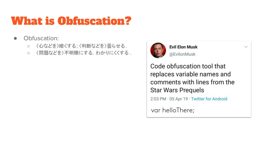 What is Obfuscation? ● Obfuscation: ○ 〈心などを〉暗くす...