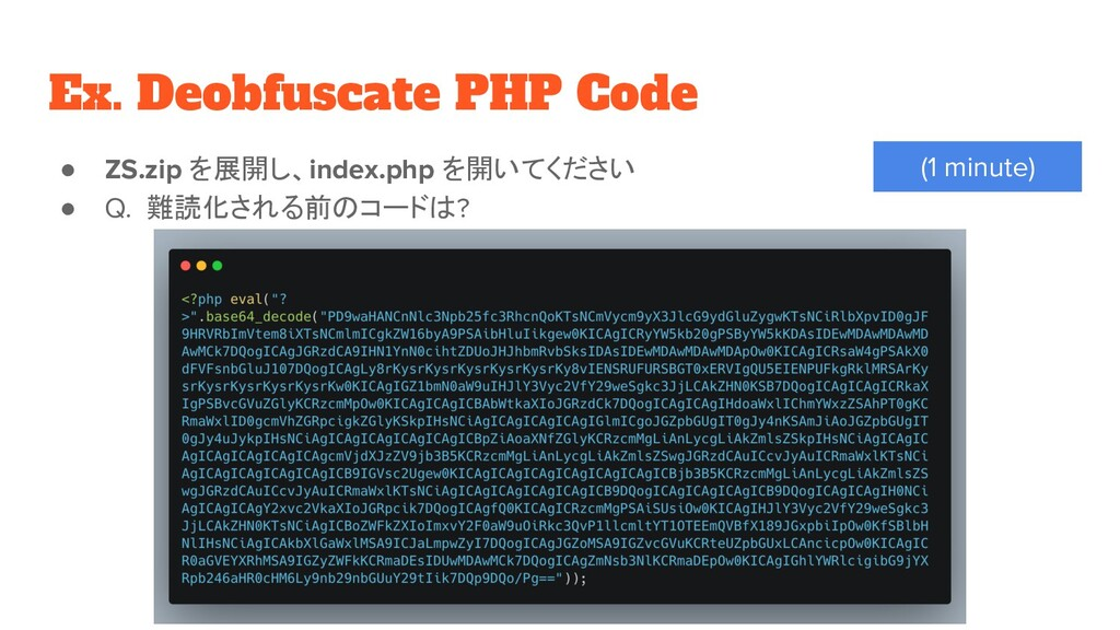 Ex. Deobfuscate PHP Code ● ZS.zip を展開し、index.ph...