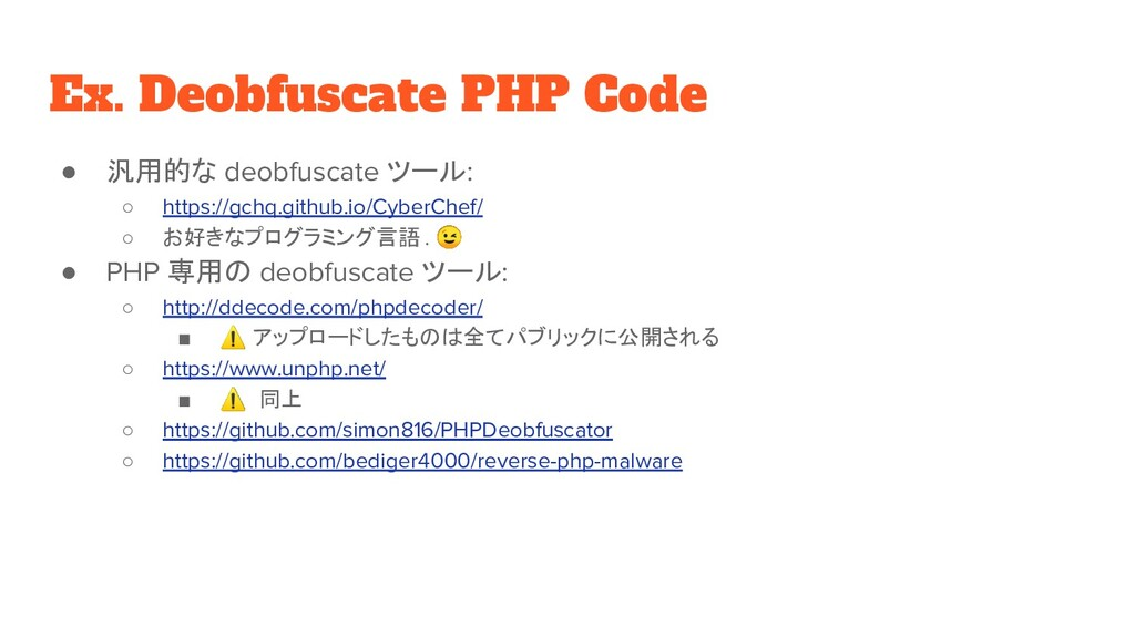 Ex. Deobfuscate PHP Code ● 汎用的な deobfuscate ツール...