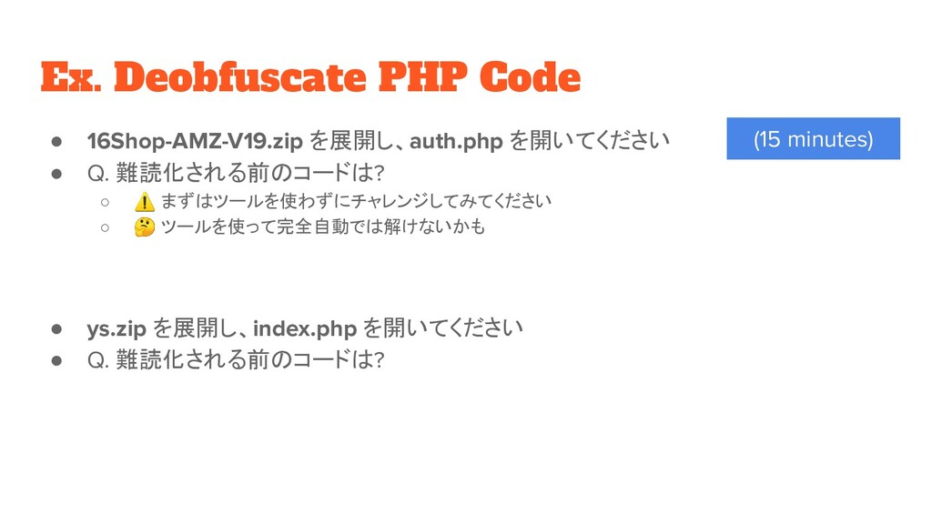 Ex. Deobfuscate PHP Code ● 16Shop-AMZ-V19.zip を...