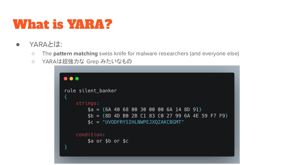 What is YARA? ● YARAとは: ○ The pattern matching ...