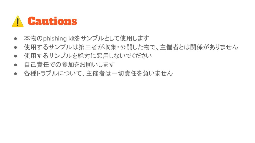⚠ Cautions ● 本物のphishing kitをサンプルとして使用します ● 使用す...