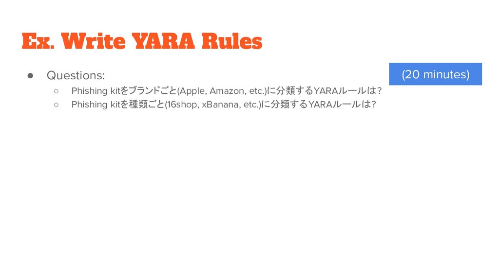 Ex. Write YARA Rules ● Questions: ○ Phishing ki...