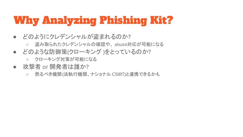 Why Analyzing Phishing Kit? ● どのようにクレデンシャルが盗まれる...