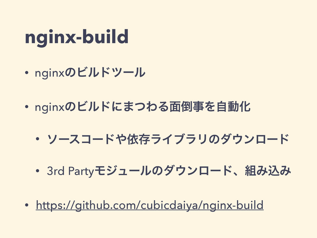 nginx-build • nginxͷϏϧυπʔϧ • nginxͷϏϧυʹ·ͭΘΔ໘Λ...