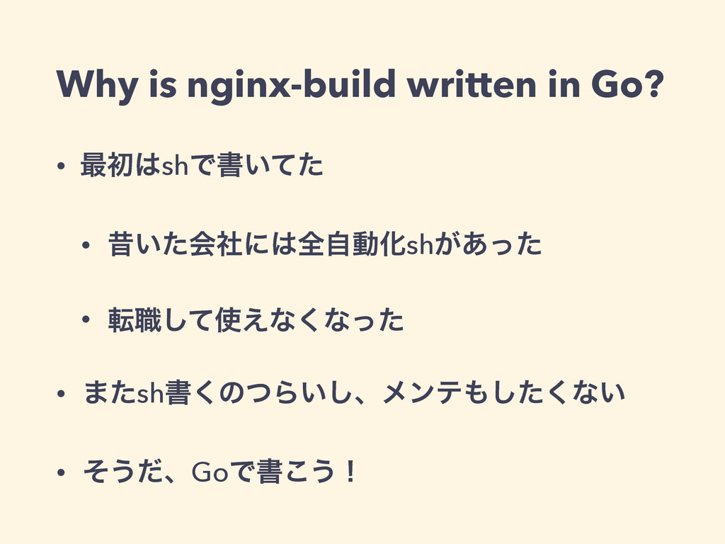 Why is nginx-build written in Go? • ࠷ॳ͸shͰॻ͍ͯͨ ...