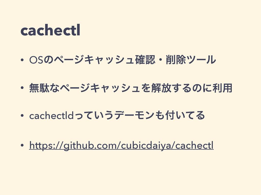 cachectl • OSͷϖʔδΩϟογϡ֬ɾআπʔϧ • ແବͳϖʔδΩϟογϡΛղ์...
