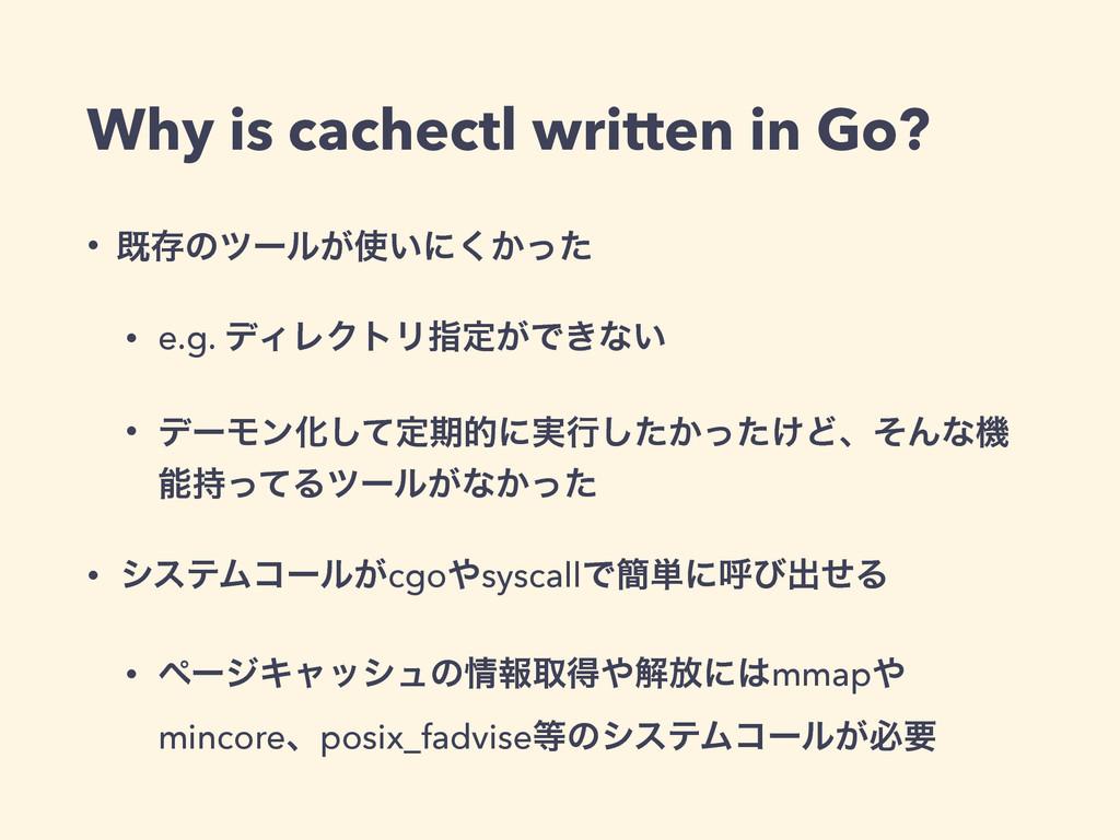 Why is cachectl written in Go? • طଘͷπʔϧ͕͍ʹ͔ͬͨ͘...