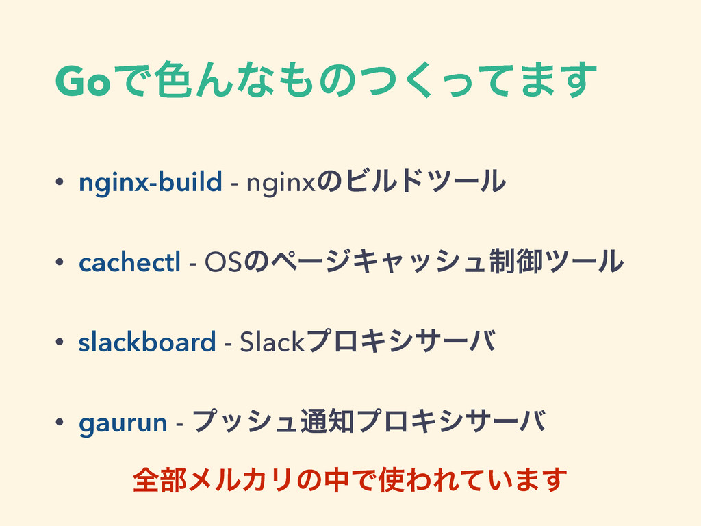 GoͰ৭Μͳͷͭͬͯ͘·͢ • nginx-build - nginxͷϏϧυπʔϧ • c...