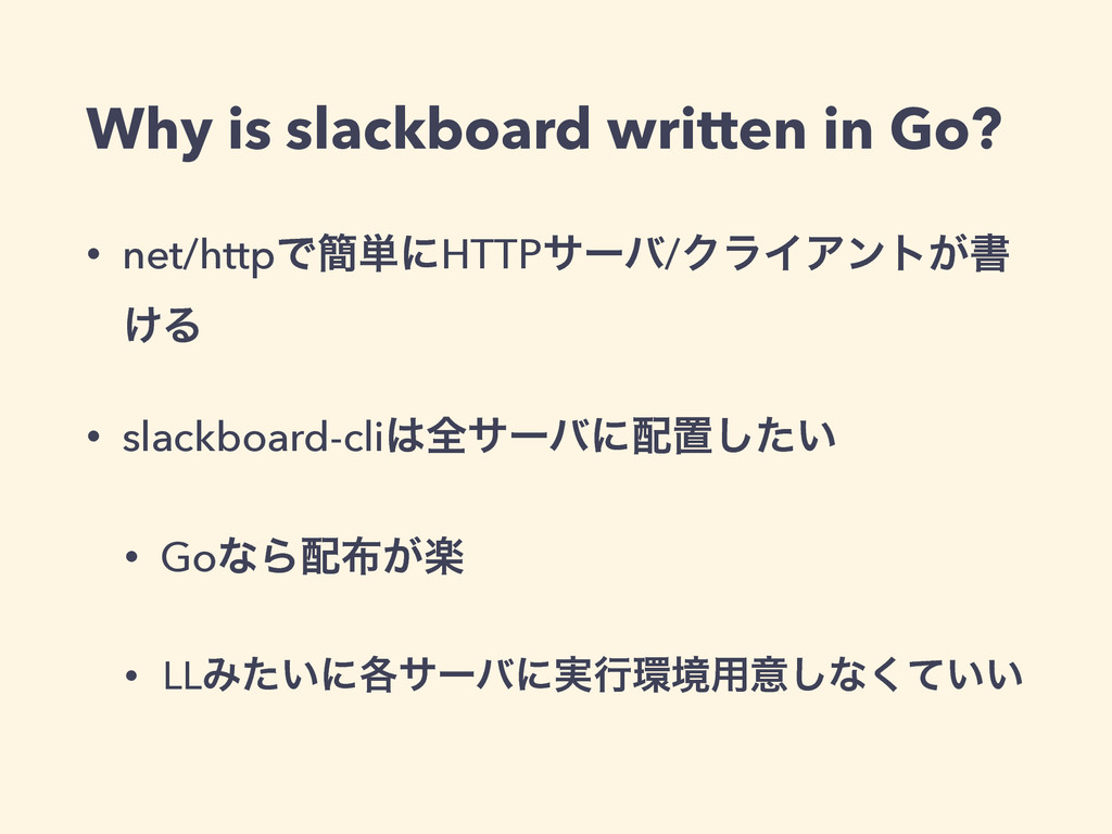 Why is slackboard written in Go? • net/httpͰ؆୯ʹ...