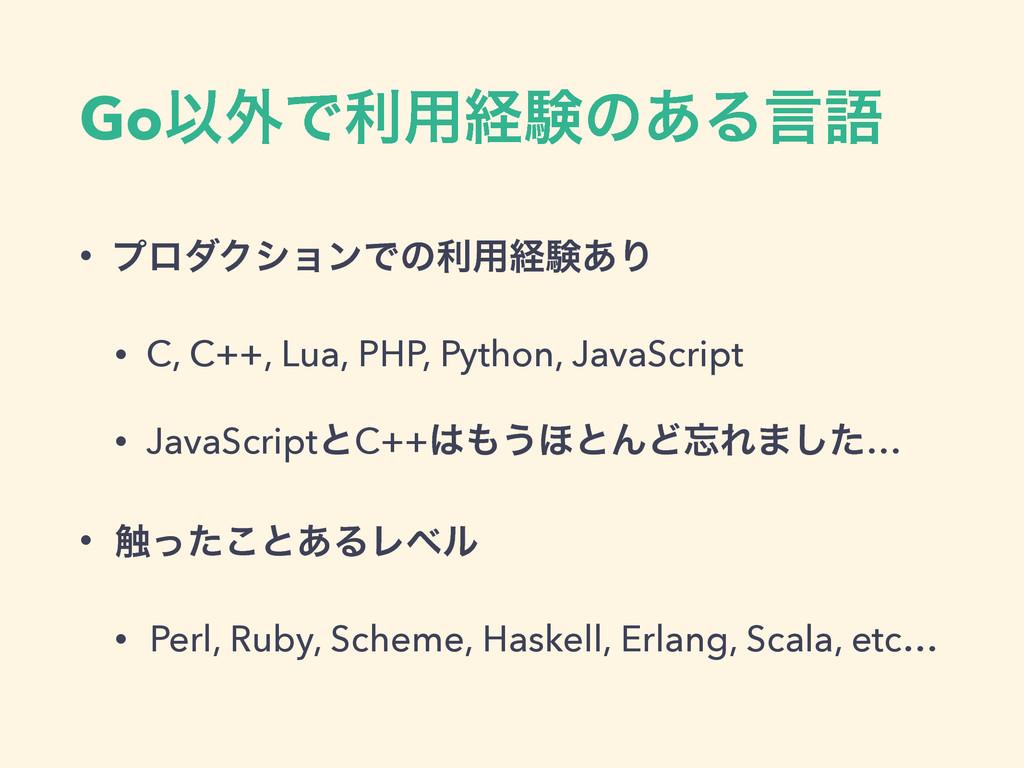 GoҎ֎Ͱར༻ܦݧͷ͋Δݴޠ • ϓϩμΫγϣϯͰͷར༻ܦݧ͋Γ • C, C++, Lua,...