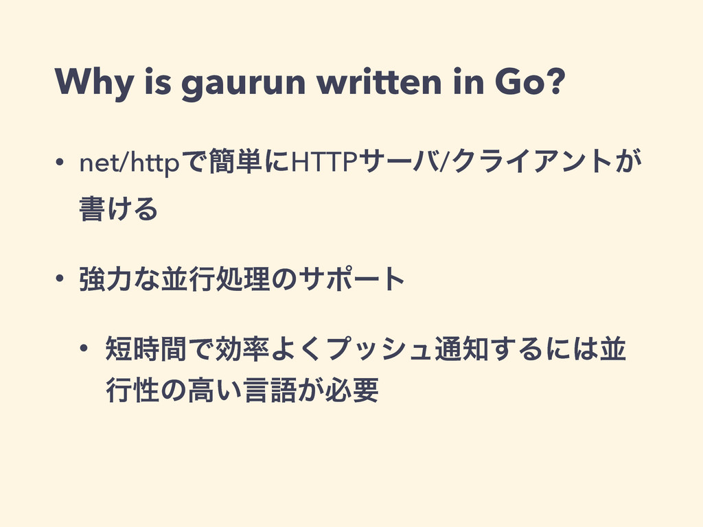 Why is gaurun written in Go? • net/httpͰ؆୯ʹHTTP...
