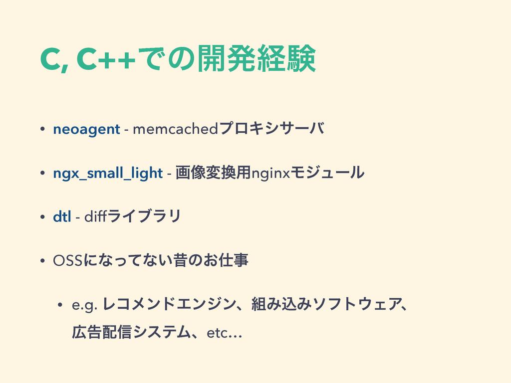 C, C++Ͱͷ։ൃܦݧ • neoagent - memcachedϓϩΩγαʔό • ng...