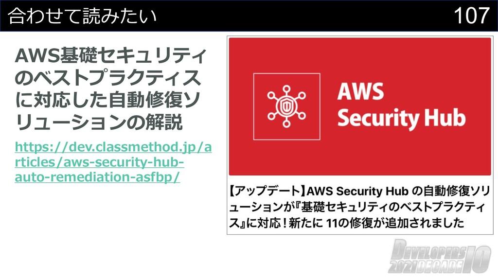 107 合わせて読みたい AWS基礎セキュリティ のベストプラクティス に対応した⾃動修復ソ ...