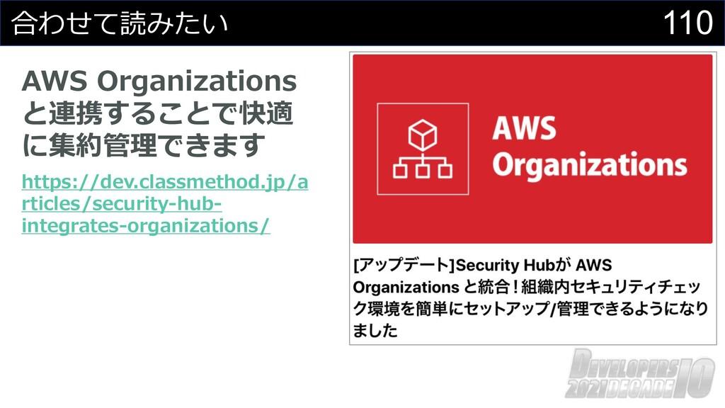 110 合わせて読みたい AWS Organizations と連携することで快適 に集約管理...