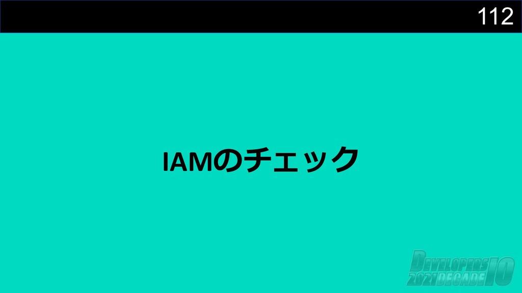 112 IAMのチェック