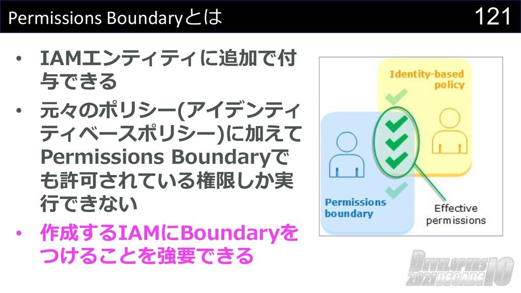 121 Permissions Boundaryとは • IAMエンティティに追加で付 与でき...