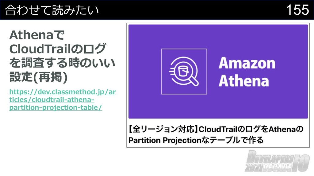 155 合わせて読みたい Athenaで CloudTrailのログ を調査する時のいい 設定...