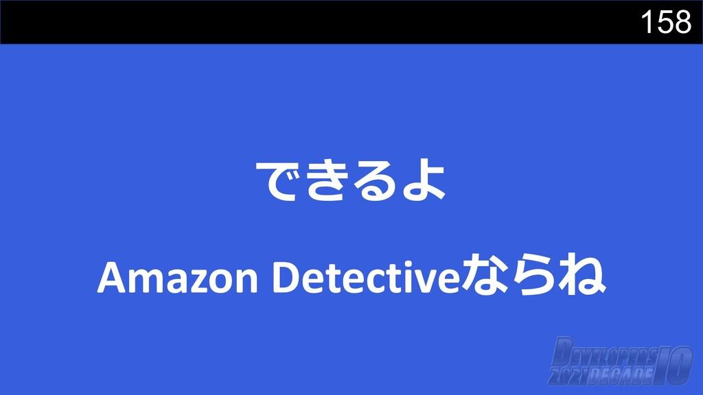 158 できるよ Amazon Detectiveならね