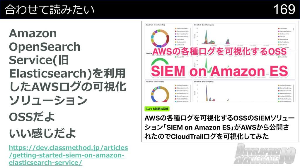 169 合わせて読みたい Amazon OpenSearch Service(旧 Elasti...