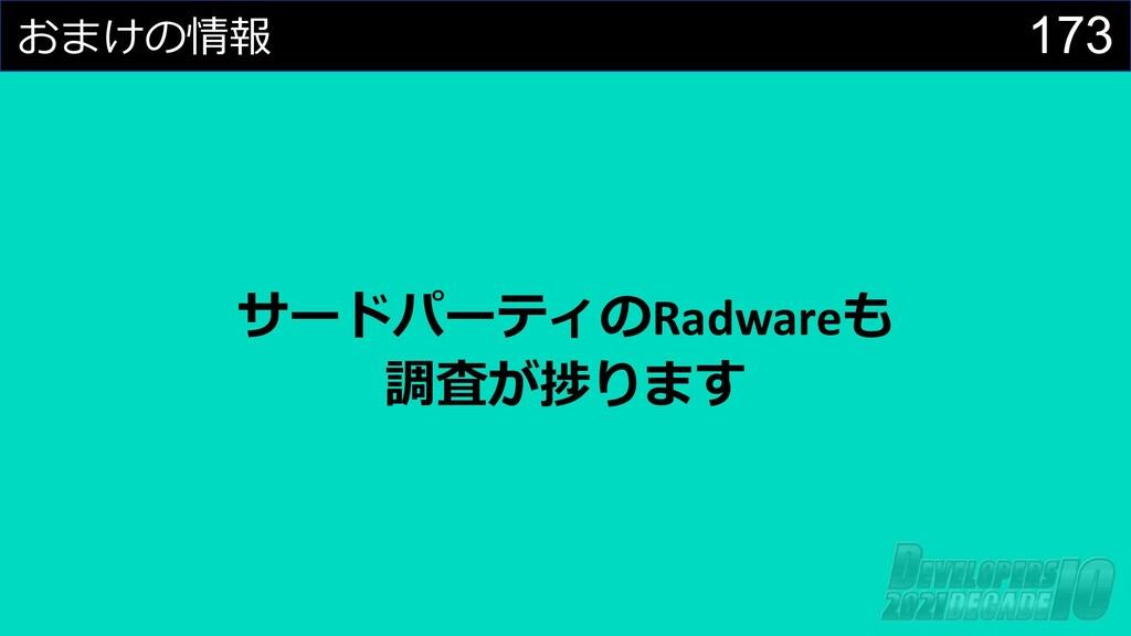 173 おまけの情報 サードパーティのRadwareも 調査が捗ります
