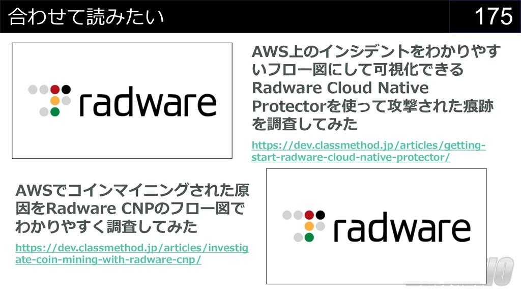 175 合わせて読みたい AWS上のインシデントをわかりやす いフロー図にして可視化できる R...