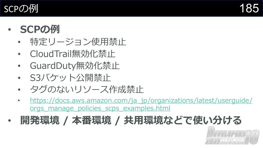185 SCPの例 • SCPの例 • 特定リージョン使⽤禁⽌ • CloudTrail無効化...