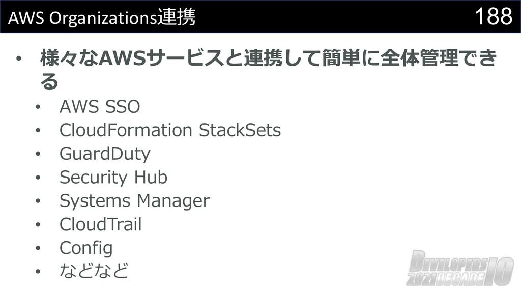188 AWS Organizations連携 • 様々なAWSサービスと連携して簡単に全体管...