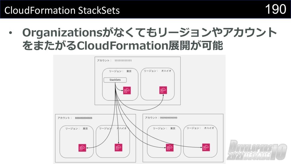 190 CloudFormation StackSets • Organizationsがなく...